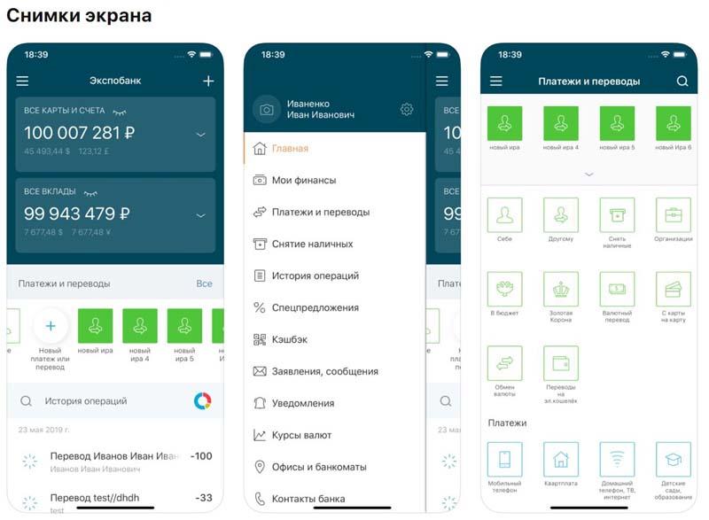 Приложение Экспобанк снимки экрана
