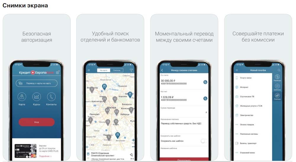 Приложение Европа Банк снимки экрана