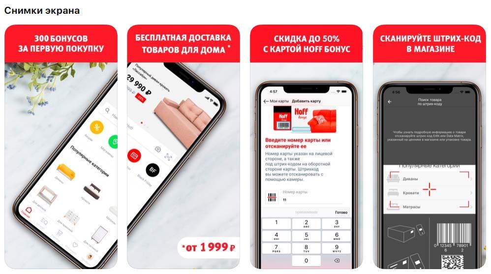 Приложение Hoff снимки экрана