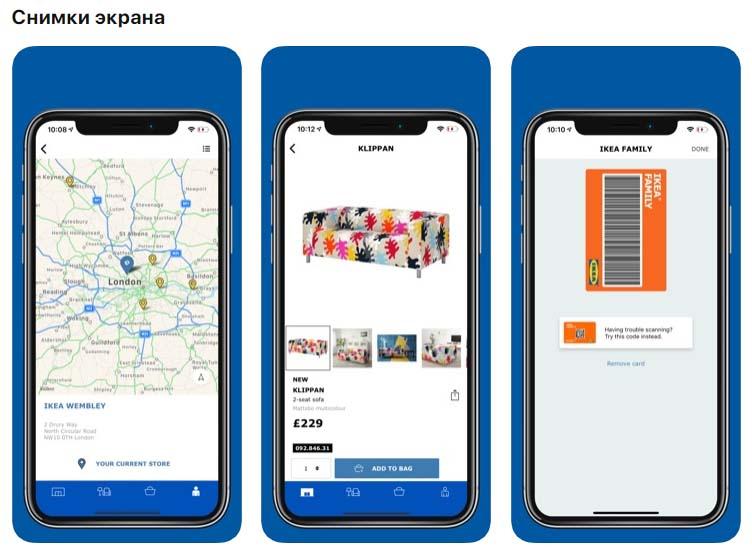 Приложение IKEA снимки экрана