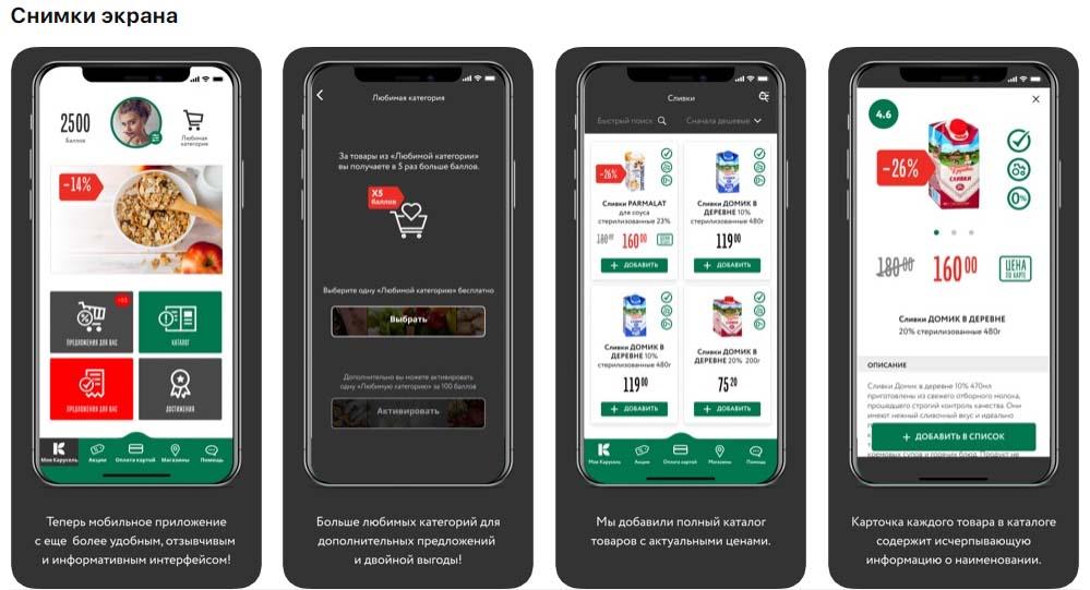 Приложение Карусель снимки экрана