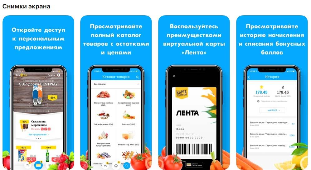 Приложение Лента снимки экрана