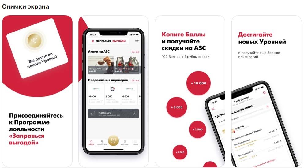 Приложение Лукойл снимки экрана