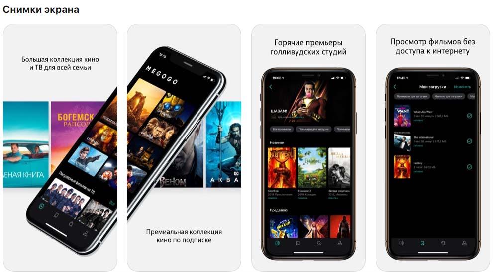 Приложение MEGOGO снимки экрана