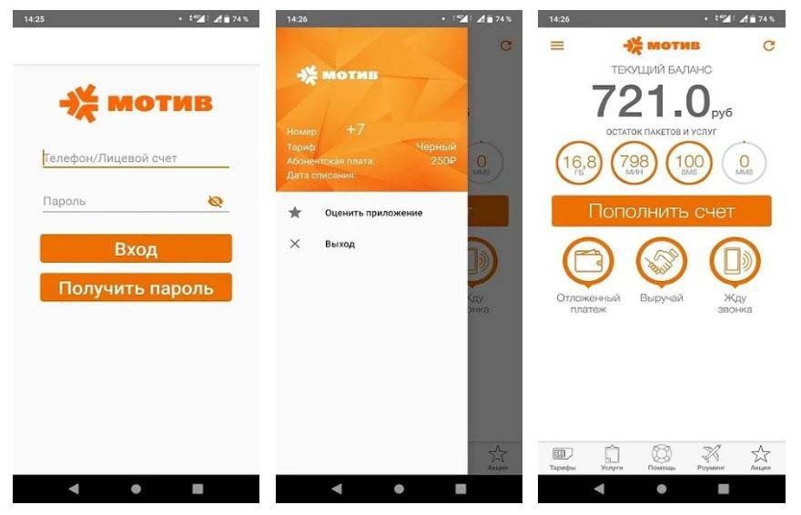 Приложение Мотив снимки экрана