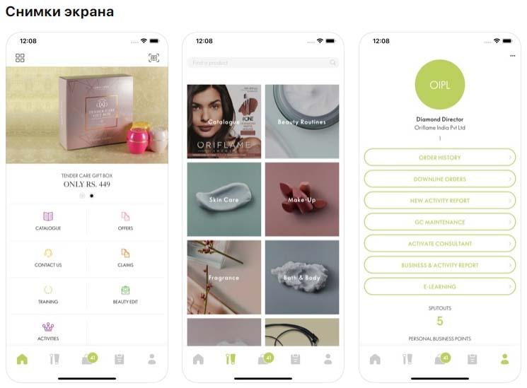 Приложение Oriflame снимки экрана