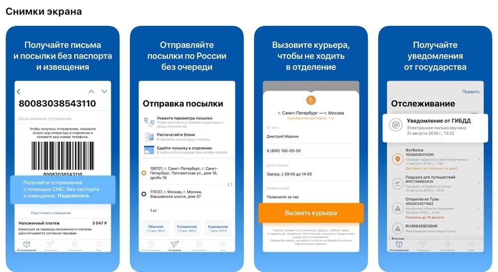 Приложение Почта России снимки экрана
