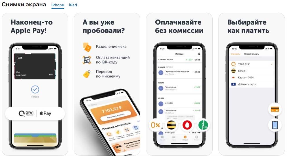 Приложение Qiwi снимки экрана