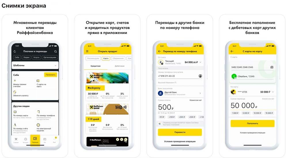 Приложение Райффайзен Онлайн снимки экрана