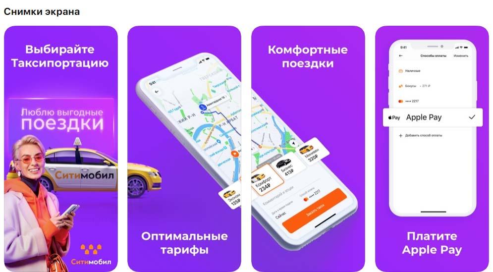 Приложение Сити Мобил снимки экрана