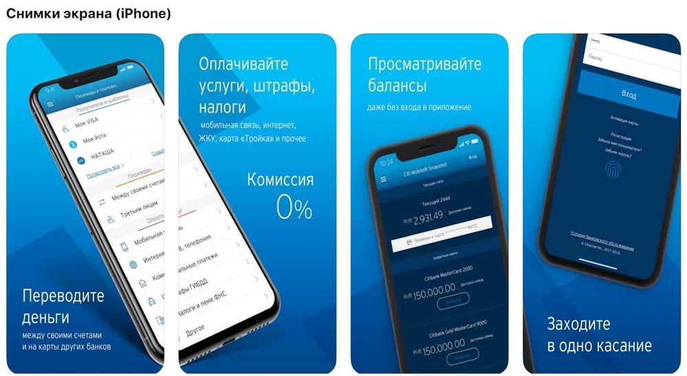 Приложение Ситибанк снимки экрана