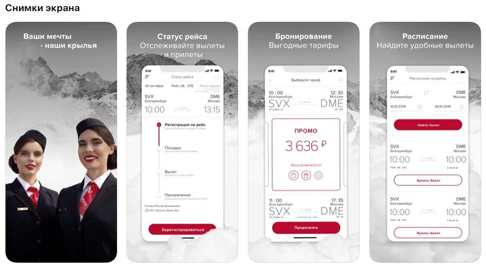 Приложение Ural Airlines снимки экрана