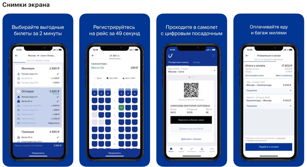 Приложение Utair снимки экрана