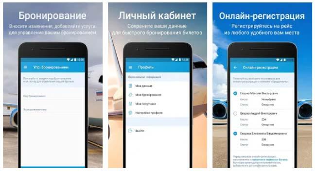 Приложение авиакомпании Победа снимки экрана