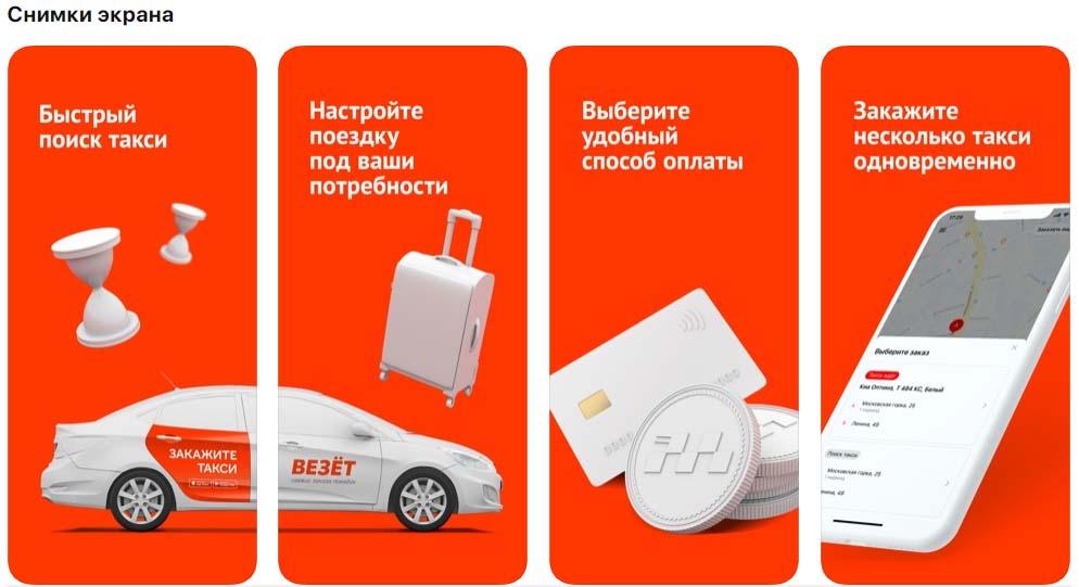 Приложение такси Везет снимки экрана
