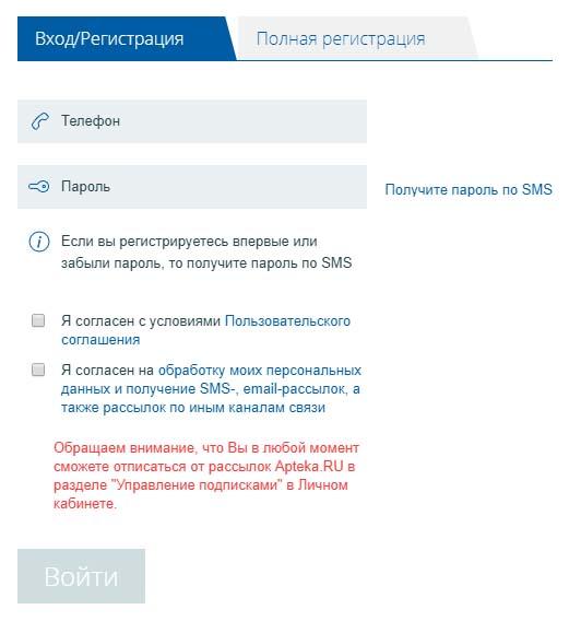 Вход в личный кабинет Apteka.ru