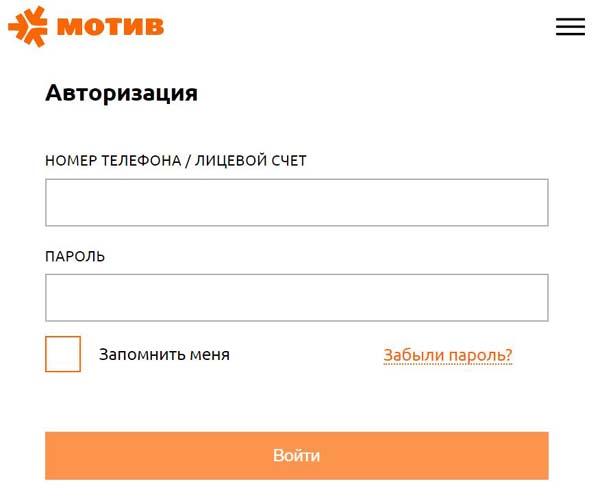 Вход в личный кабинет Мотив
