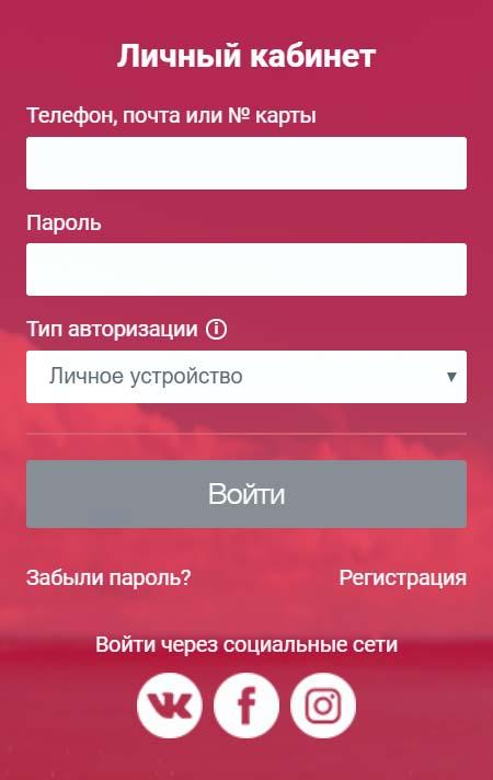 Вход в личный кабинет Уральских Авиалиний