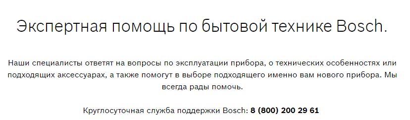 Экспертная помощь по бытовой технике Bosch
