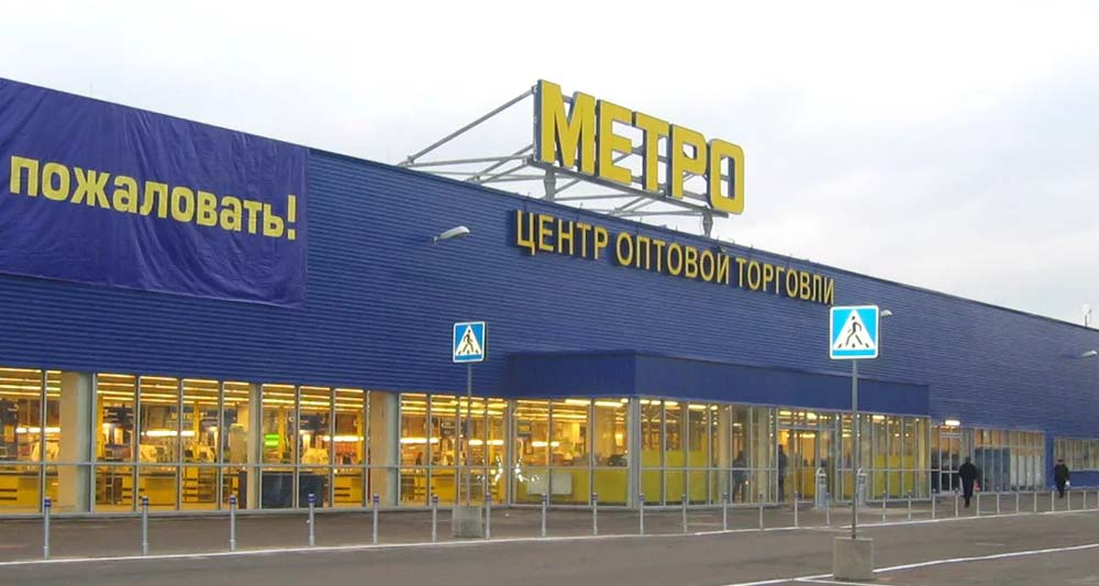 Гипермаркет METRO Cash and Carry