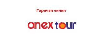 Горячая линия Анекс Тур