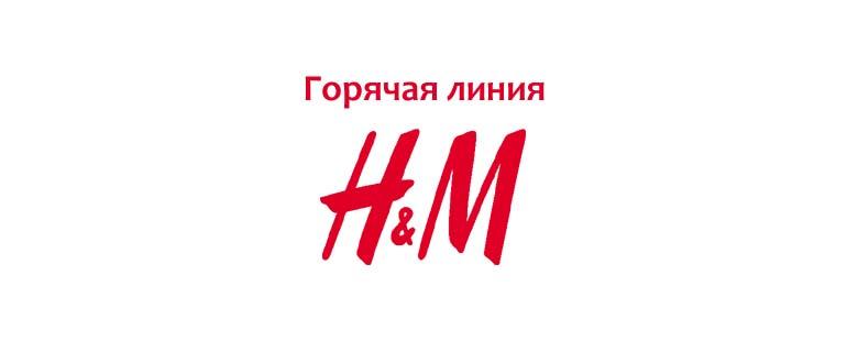 Горячая линия HM