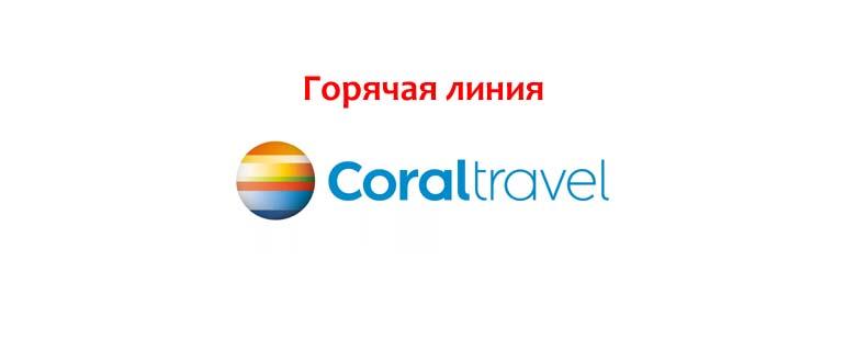 Горячая линия Корал Тревел