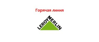 Горячая линия Леруа Мерлен