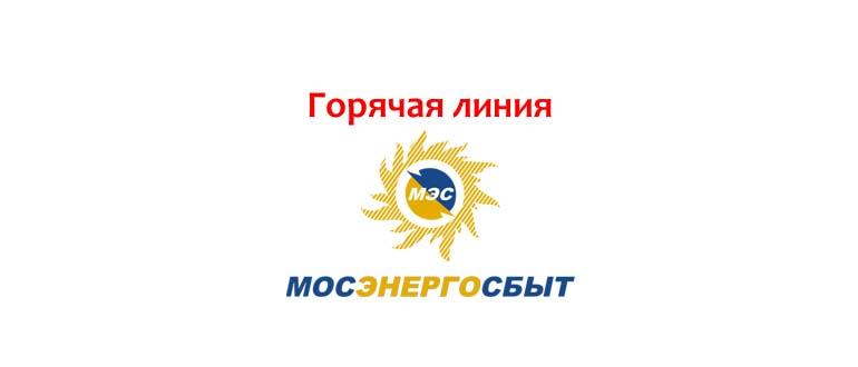 Горячая линия МосЭнергоСбыт