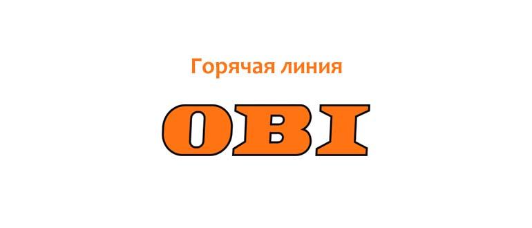 Горячая линия OBI