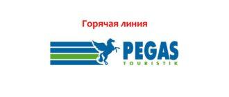 Горячая линия Пегас Туристик