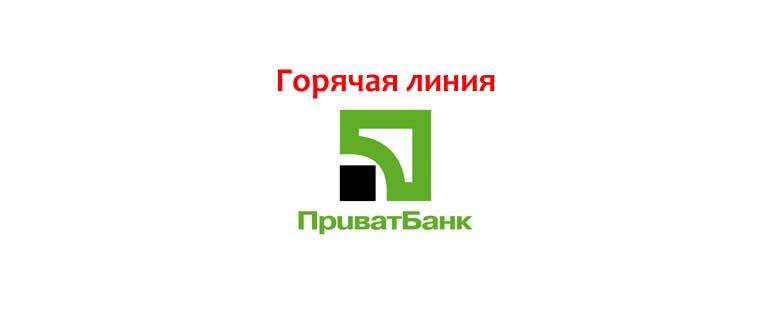 Горячая линия Приватбанка