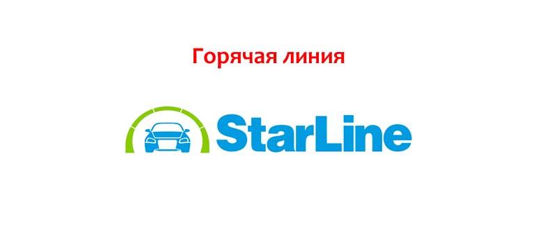 Горячая линия СтарЛайн