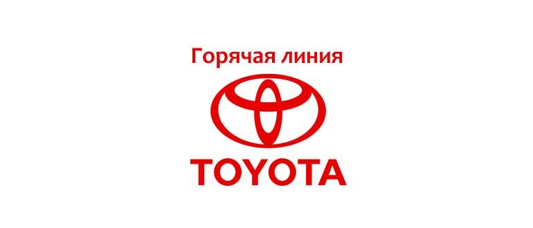 Горячая линия Toyota