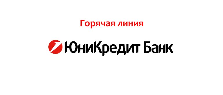 Горячая линия ЮниКредит банка