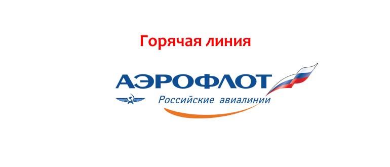 Горячая линия авиакомпании Аэрофлот