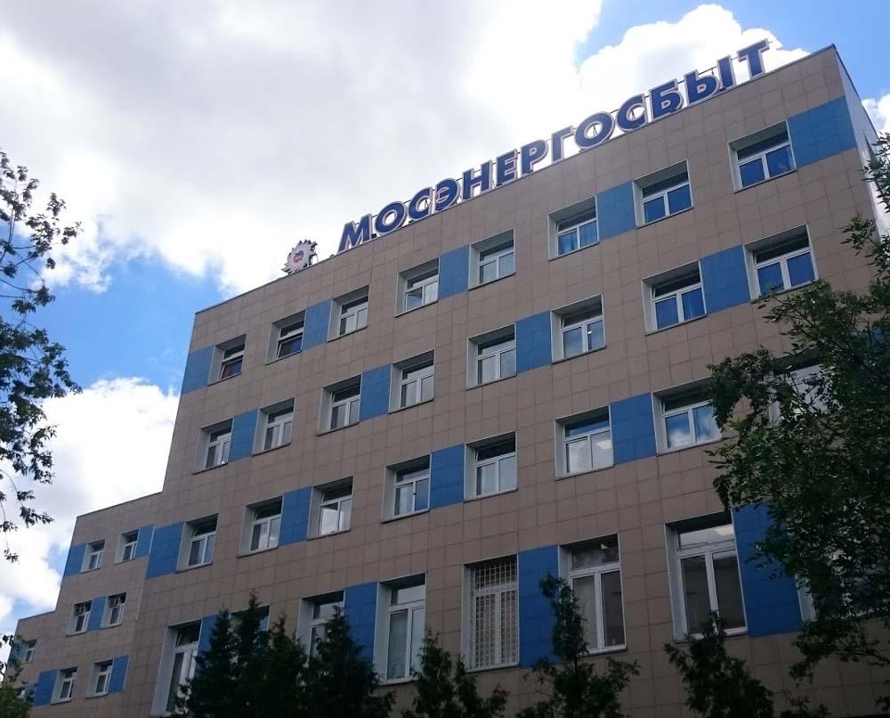 Компания МосЭнергоСбыт