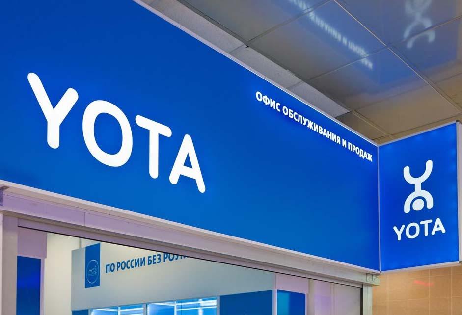 Компания Yota
