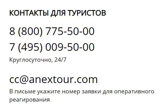 Контакты Анекс Тур