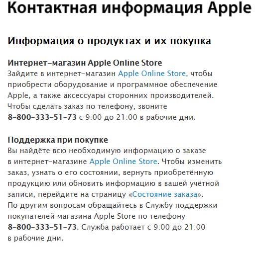 Контакты Apple