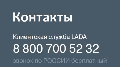 Контакты АвтоВАЗ