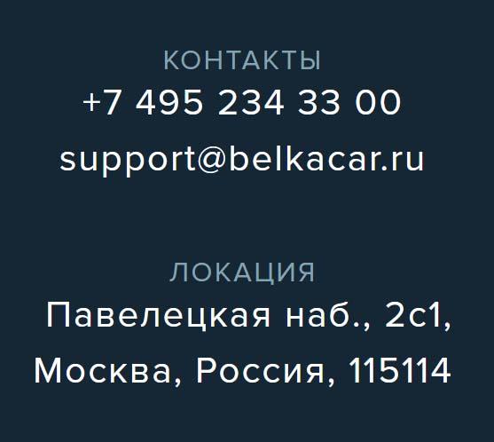 Контакты Белка Кар