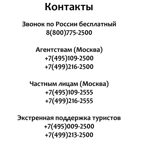Контакты Библио Глобус