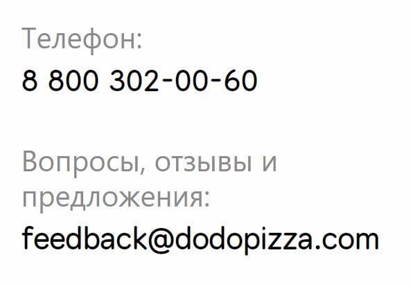 Контакты Додо Пицца