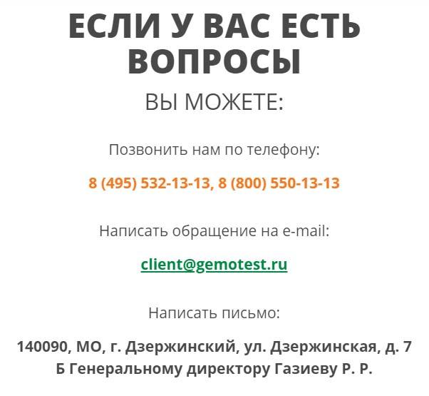 Контакты Гемотест