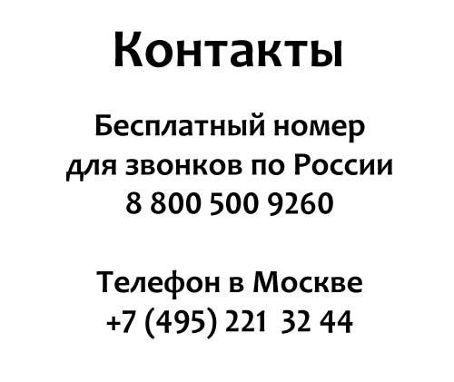 Контакты HP