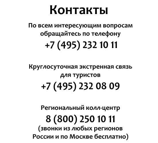 Контакты Корал Тревел