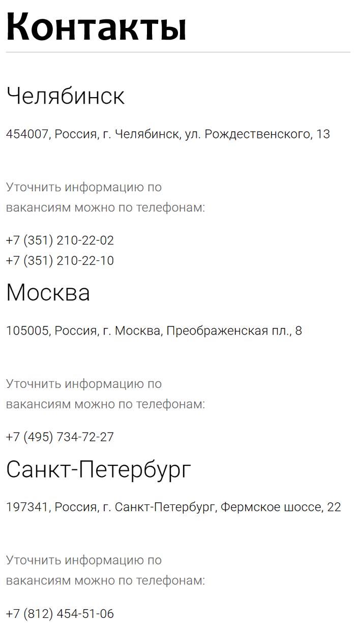 Контакты Красное и Белое