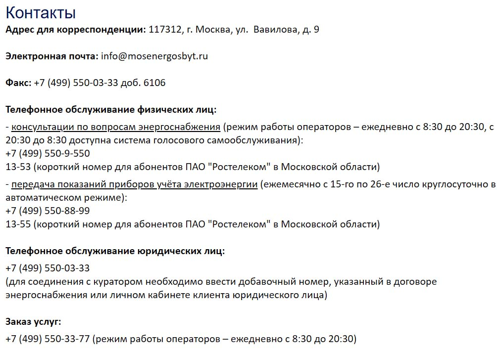 Контакты МосЭнергоСбыт