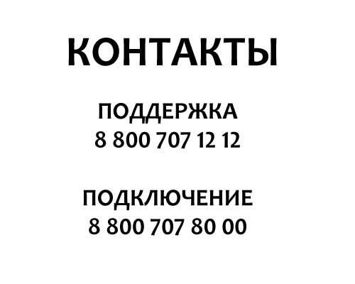 Контакты ОнЛайм